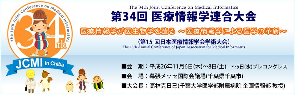2014年11月6日〜8日 第34回 医療情報学連行大会へ出展いたします